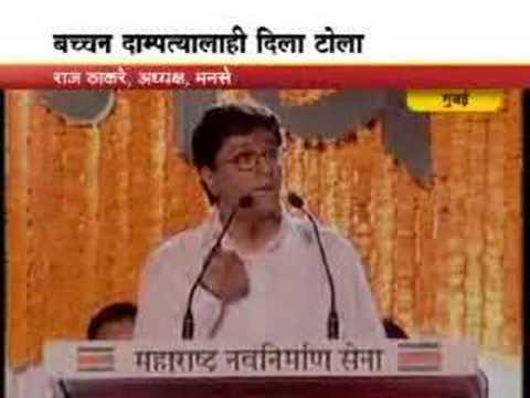 Video Raj Thackeray on 3rd May talking on Bachhan download in MP3, 3GP, MP4, WEBM, AVI, FLV January 2017