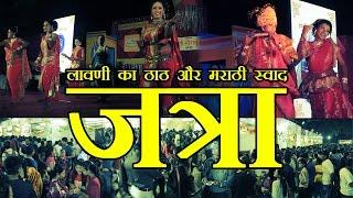 लावणी के ठाठ के साथ स्वाद के सफर पर इंदौरी इंदौर के गांधी हॉल में जत्रा का आयोजन जत्रा में मराठी व्यंजनों के साथ ही लोकनृत्य लावणी का भी आनंद ले रहे हैं इंदौ...