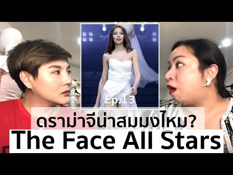 The Face Thailand Season 4 All Stars   Recap Ep.13   ทำไมสกายไม่มง จีน่าควรมง?   Bryan Tan (видео)