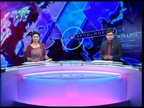 2 Pm News দুপুর ০২ টার সংবাদ  16 January 2020 | ETV News