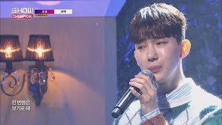 Show Champion EP.255 JO KWON - Lonely [조권 - 새벽]