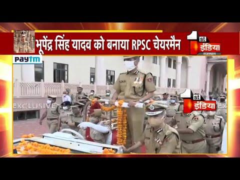 देखिए DGP Bhupendra Yadav का Live विदाई समारोह