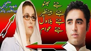 Great Leader Mohtarma Benazir Bhutto Sahiba we Tribute to her our great leader Bilawal Bhutto. Pakistani songs Music Hit Music.