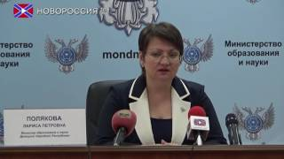 Пресс-конференция министра образования ДНР Ларисы Поляковой
