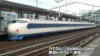 山陽新幹線 ひかり 0系