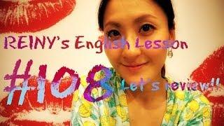 REINY先生の~留学中に必要な英会話 #108~ Let's review!!