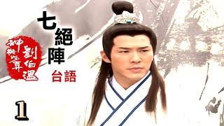 神機妙算劉伯溫(台語版)- 七絕陣 第1集