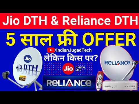 Reliance 🔥 Jio DTH Vs Reliance Big TV DTH Offer | Jio Fibernet IPTV Set  Top Box