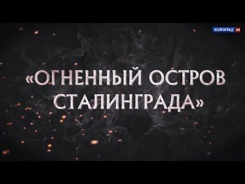 Документальный фильм «Огненный остров Сталинграда»