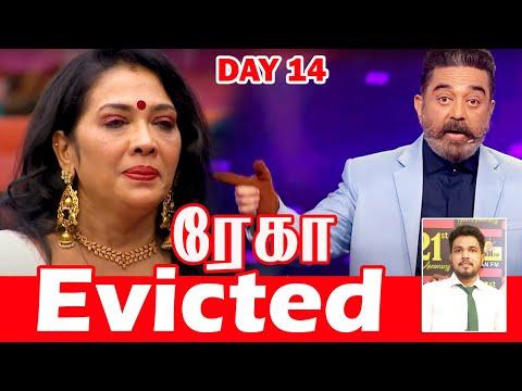Reka Got Evicted | Bigg Boss 4 Tamil | முதலாவது வெளியேற்றம் | Kamal, Sanam Shetty | RJ Castro Rahul