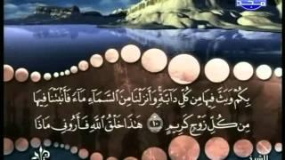 المصحف المرتل 21 للشيخ محمد صديق المنشاوي رحمه الله HD