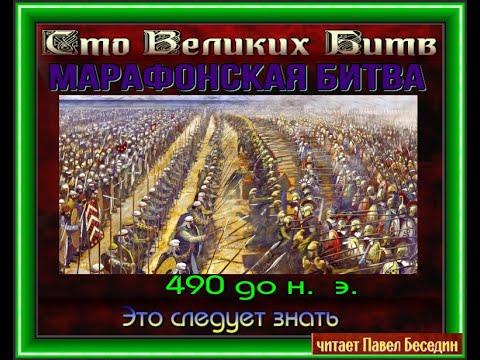 Марафонская битва 490 до н э