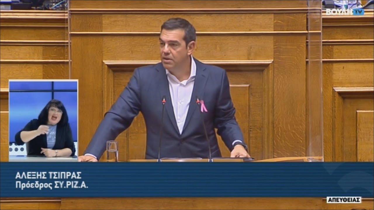Απόσπασμα ομιλίας του αρχηγού της αξιωματικής αντιπολίτευσης Αλέξη Τσίπρα στην Βουλή