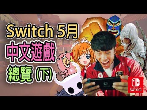【Switch】19年5月中文遊戲總覽 (下集)