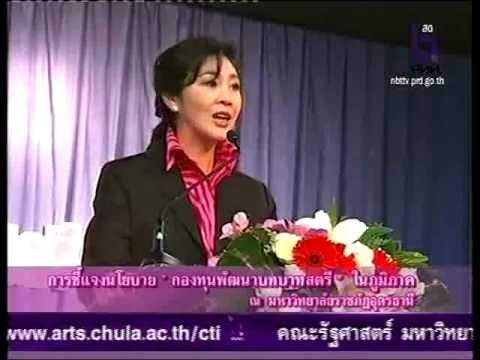กองทุนพัฒนาบทบาทสตรี - วันพุธที่ 22 กุมภาพันธ์ 2555 นางสาวยิ่งลักษณ์ ชินวัตร นายกรัฐมนตรี...