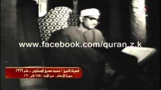 Muhammed Sıddîk el-Minşâvî-En`âm Suresi (Kendi Videosu)