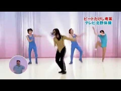 史上最難的麥可健身操!請注意淺藍色緊身衣的女生!