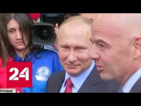 Президенту и главе FIFА показали объекты построенные для Кубка конфедераций и чемпионата мира - DomaVideo.Ru