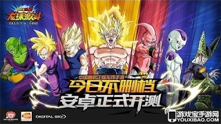 Lets Play Dragon Ball Z Chinese Dokkan Battle 龍珠激鬥