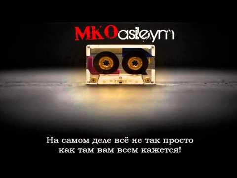 MKOasileym - Песня для Интернет эфира - ВОТ ОНА ГОТОВА!