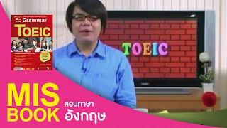 ติว Grammar เตรียมสอบ TOEIC #3