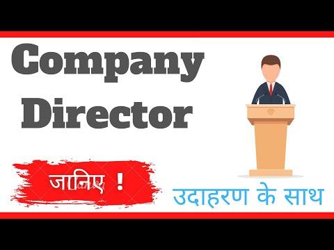 Company Law = Directors - Companies act 2013 (For Jun / Dec 2017)