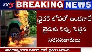 డ్రైవర్ ఉండగానే ట్యాంకర్కు నిప్పు పెట్టిన నిరసనకారులు!! | Protestors sets Fire To Tanker