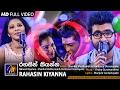 Rahasin Kiyanna - Shanika Madhumali n Harshana Dissanayake | Official Music Video | MEntertainments