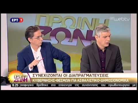 Συνεχίζονται οι διαπραγματεύσεις Κυβέρνησης-Θεσμών για ασφαλιστικό-δημοσιονομικά