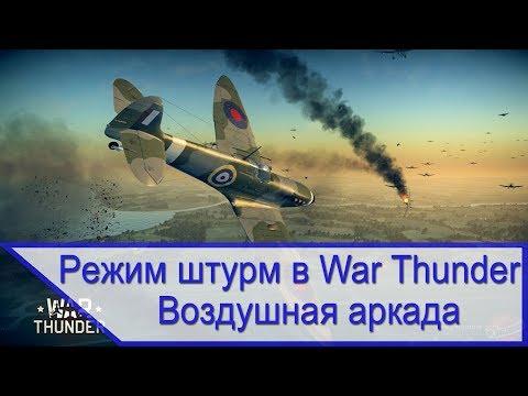 Штурм. Воздушная аркада в War Thunder