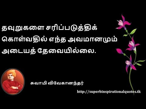 Happiness quotes - சுவாமி விவேகானந்தர் சிந்தனை  வரிகள் #09