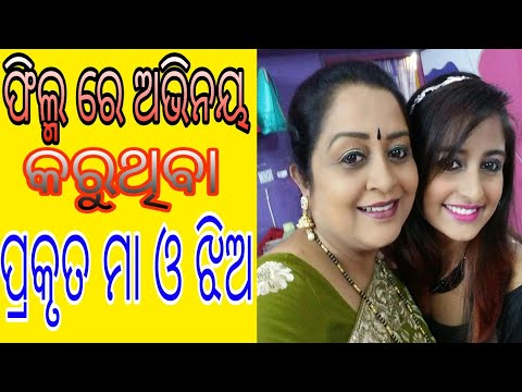 Video Odia Heroin And Her Mother Both are acting In Ollywood Film , download in MP3, 3GP, MP4, WEBM, AVI, FLV January 2017