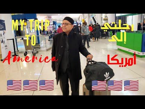 الرايس أخطاب بأمريكا