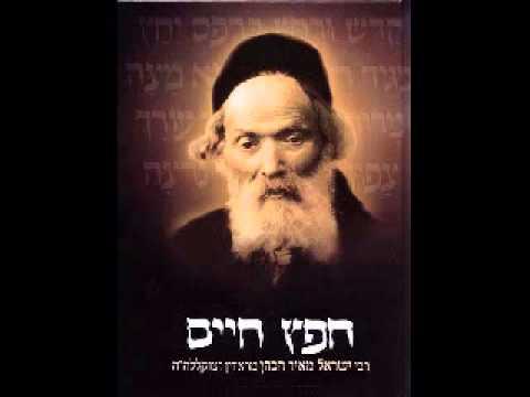 Quatrième cours sur lois de Shémirat Halashone (5 premiers Assin – commandements positifs) - Rav Perets Bouhnik