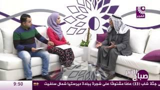 برنامج صباح الخير لقاء أبو مازن الصباريني
