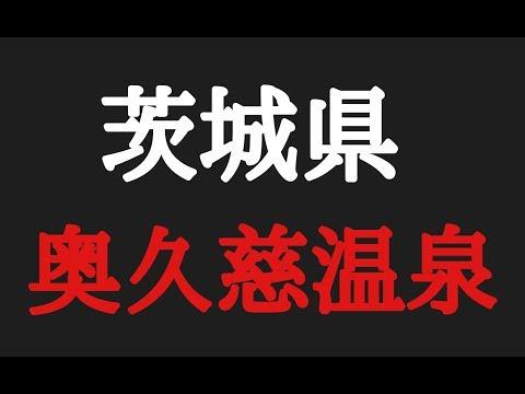 【茨城県奥久慈温泉】年始に茨城県にある「奥久慈温泉」に行って …