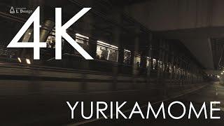 YURIKAMOME / 新交通ゆりかもめ [4k]