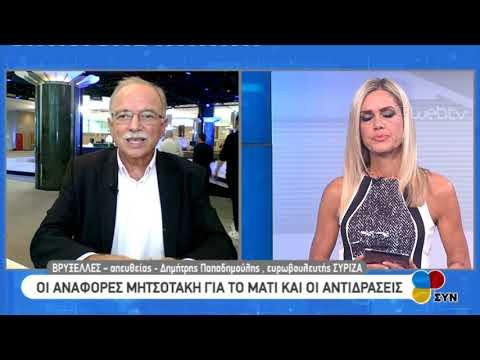 Ο Δημήτρης Παπαδημούλης στην ΕΡΤ3 | 25/09/2019 | ΕΡΤ