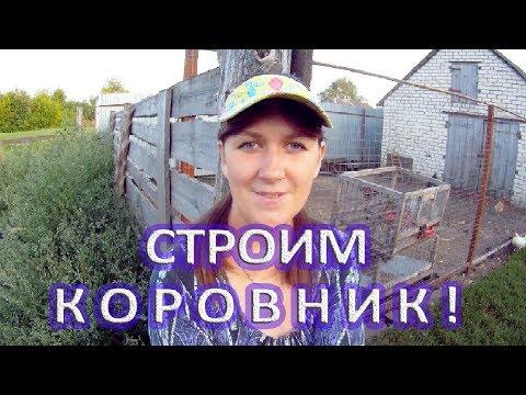 СТРОИМ КОРОВНИК НУЖЕН СОВЕТ - DomaVideo.Ru