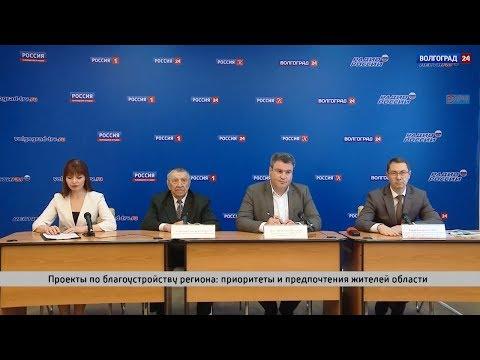 Волгоградцы выберут проекты благоустройства. Выпуск от 16.03.2018