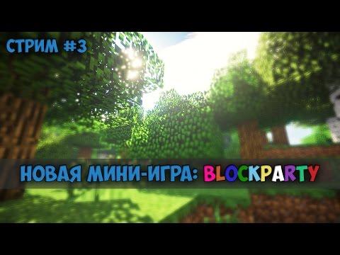 Запись стрима #3. Новая мини-игра: BlockParty