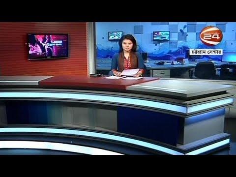 চট্টগ্রাম 24 (Chittagong 24) - 5.30PM - 23 September 2018