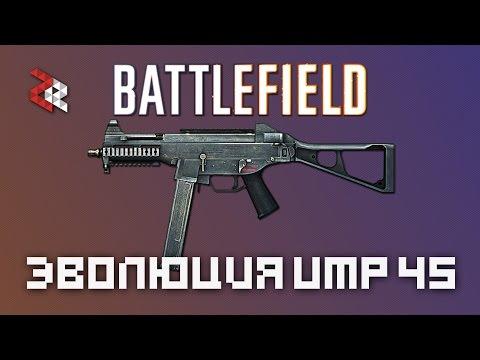 Эволюция Battlefield | UMP-45