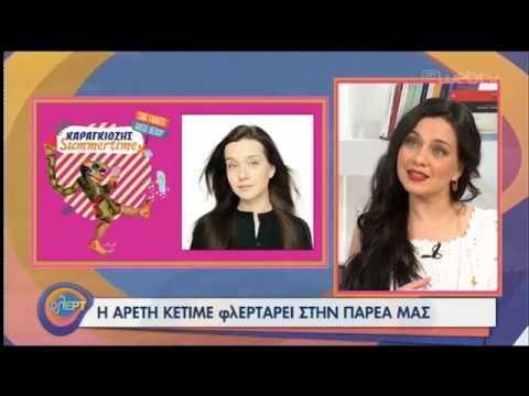 Η Αρετή Κετιμέ φλΕΡΤαρει στην παρέα μας!   29/06/2020   ΕΡΤ