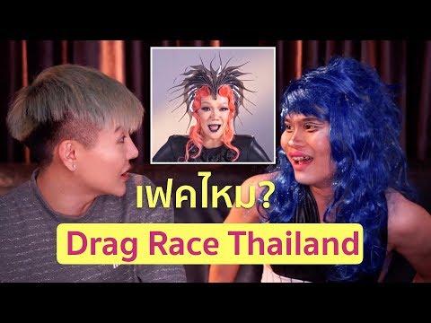 Drag Race Thailand - Ep.1 | สนุกไหม? เฟค? | Recap | Bryan Tan (видео)