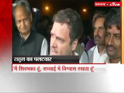 Rahul Gandhi hit back the BJP on the issue of going to temple