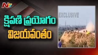 DRDO Tested Anti Tank Guided Missile System Successfully At Kurnool