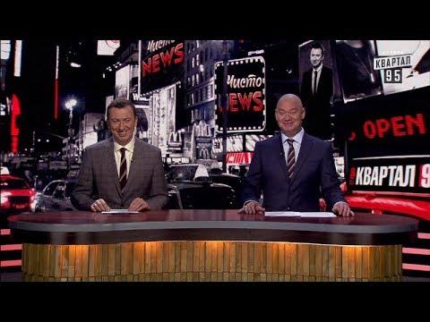 Янукович Обкакался - Новый ЧистоNеws от 24.09.2018 - DomaVideo.Ru