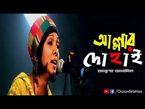 Video Allar Dohai | Anusheh Anadil | Gaan Station download in MP3, 3GP, MP4, WEBM, AVI, FLV January 2017