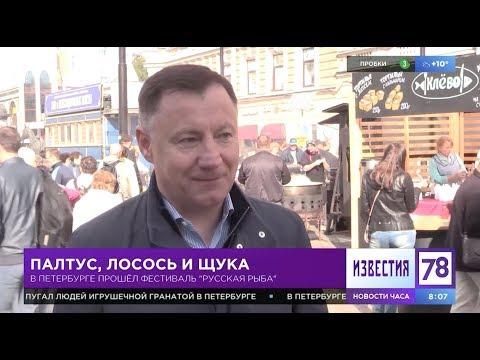В Петербурге прошел фестиваль «Русская рыба»